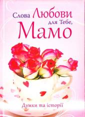 Слова Любови для Тебе, Мамо. Думки та історії - фото обкладинки книги