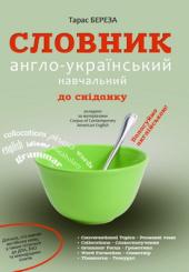 Словник Англо-Український навчальний до сніданку «Поласуймо англійською!» - фото обкладинки книги