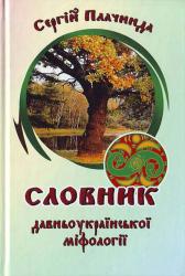 Словник давньоукраїнської міфології - фото обкладинки книги