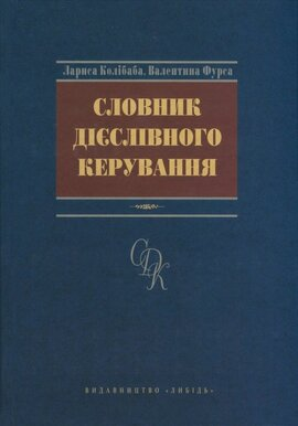 Словник дієслівного керування - фото книги