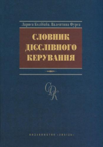 Книга Словник дієслівного керування