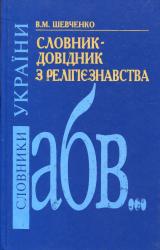 Словник-довідник з релігієзнавства - фото обкладинки книги