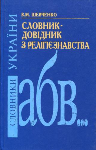 Книга Словник-довідник з релігієзнавства