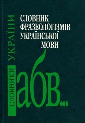 Книга Словник фразеологізмів української мови