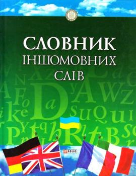 Словник іншомовних слів: тлумачення, словотворення та слововживання - фото книги