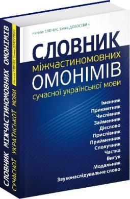 Словник міжчастиномовних омонімів сучасної української мови - фото книги
