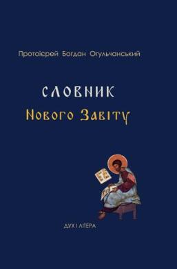 Книга Словник Нового Завіту