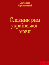 Словник рим української мови - фото обкладинки книги