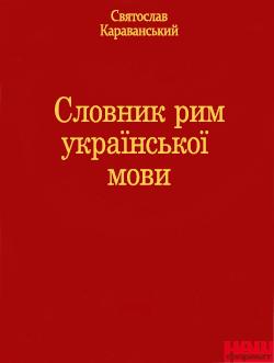 Словник рим української мови - фото книги