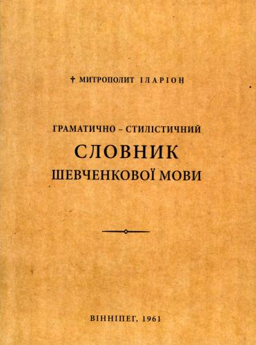 Книга Словник Шевченкової мови