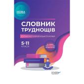 Словник труднощів сучасної української мови - фото обкладинки книги