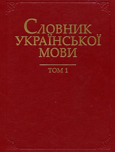 Книга Словник української мови