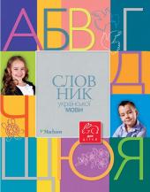 Словник української мови для дітей - фото обкладинки книги