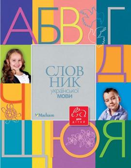 Книга Словник української мови для дітей