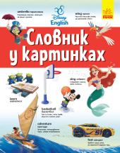 Словники Disney. Англійсько-Український тлумачний словник у картинках - фото обкладинки книги