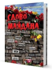 Слово Майдана - фото обкладинки книги