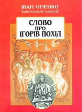Слово про Ігорів похід - фото книги