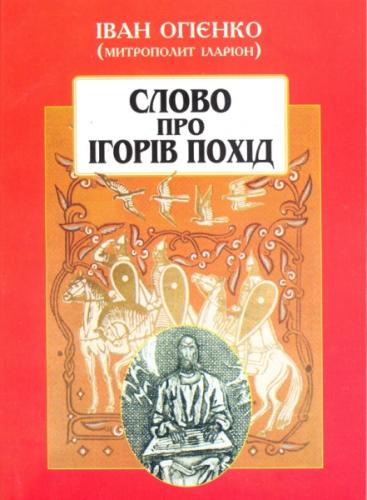 Книга Слово про Ігорів похід