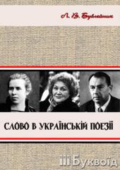 Слово в українській поезії - фото обкладинки книги