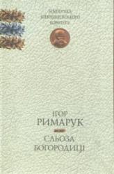 Сльоза Богородиці - фото обкладинки книги