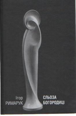 Книга Сльоза Богородиці