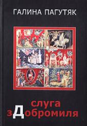 Слуга з Добромиля - фото обкладинки книги
