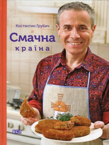 Книга Смачна країна