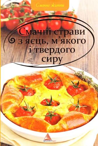 Книга Смачнi страви з яєць м'якого i твердого сиру
