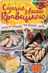 Смачно з Лесею Кравецькою. Прості страви на кожен день - фото обкладинки книги
