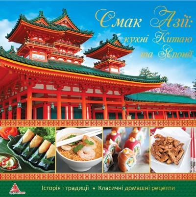 Книга Смак Азії кухні Китаю та Японії