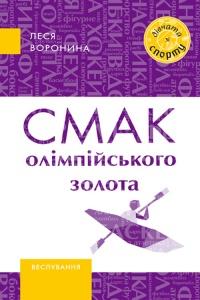 Книга Смак олімпійського золота