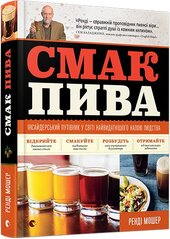 Смак пива. Інсайдерський путівник у світі найвидатнішого напою людства - фото обкладинки книги