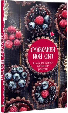 Смаколики моєї сім'ї. Книга для запису кулінарних рецептів - фото книги