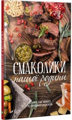 Смаколики нашої родини. Книга для запису кулінарних рецептів - фото книги