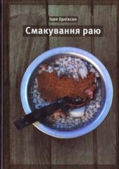 Смакування раю - фото обкладинки книги