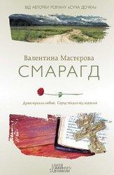 Смарагд - фото обкладинки книги