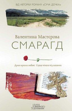 Смарагд - фото книги