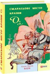 Смарагдове місто Країни Оз - фото обкладинки книги