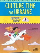 Smart Junior 2 Culture time for Ukraine (брошура з українознавчим матеріалом) - фото обкладинки книги