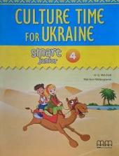 Smart Junior 4 Culture Time for Ukraine (брошура з українознавчим матеріалом) - фото обкладинки книги