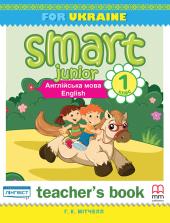 Smart Junior for Ukraine 1 Teacher's Book - фото обкладинки книги