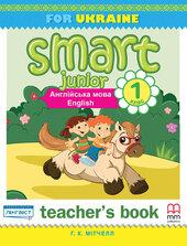 Smart Junior for Ukraine 1B Teacher's Book - фото обкладинки книги