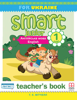 Smart Junior for Ukraine 1B Teacher's Book - фото книги