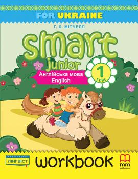 Smart Junior for Ukraine 1B WB with CD/CD-ROM - фото книги