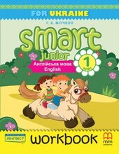 Smart Junior for Ukraine 1B WB with CD/CD-ROM - фото обкладинки книги