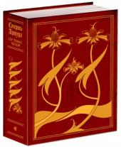 Смерть Артура - фото обкладинки книги