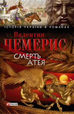 Смерть Атея - фото книги