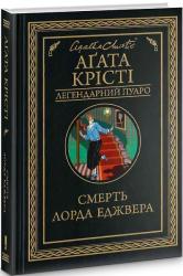Смерть лорда Еджвера - фото обкладинки книги
