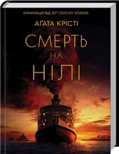 Смерть на Нілі (кінообкладинка) - фото обкладинки книги