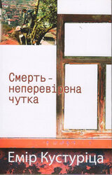 Смерть - неперевірена чутка - фото обкладинки книги